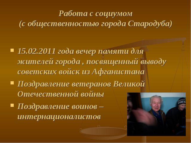 Работа с социумом (с общественностью города Стародуба) 15.02.2011 года вечер...
