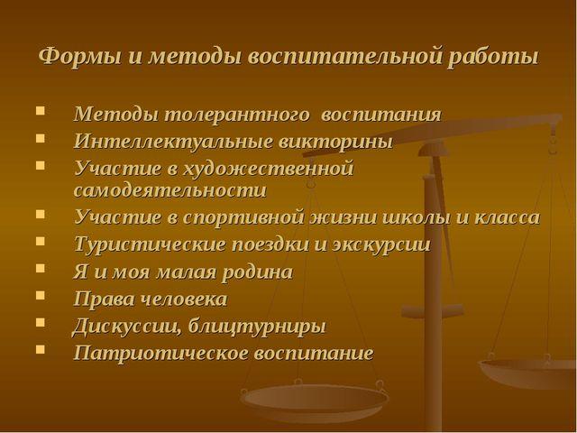 Формы и методы воспитательной работы Методы толерантного воспитания Интеллект...