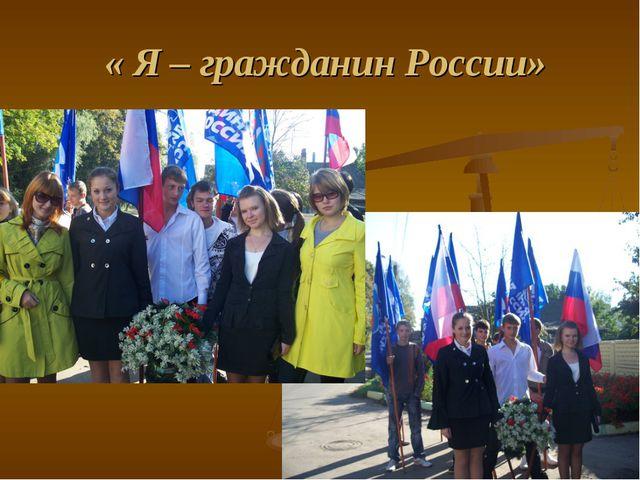 « Я – гражданин России»