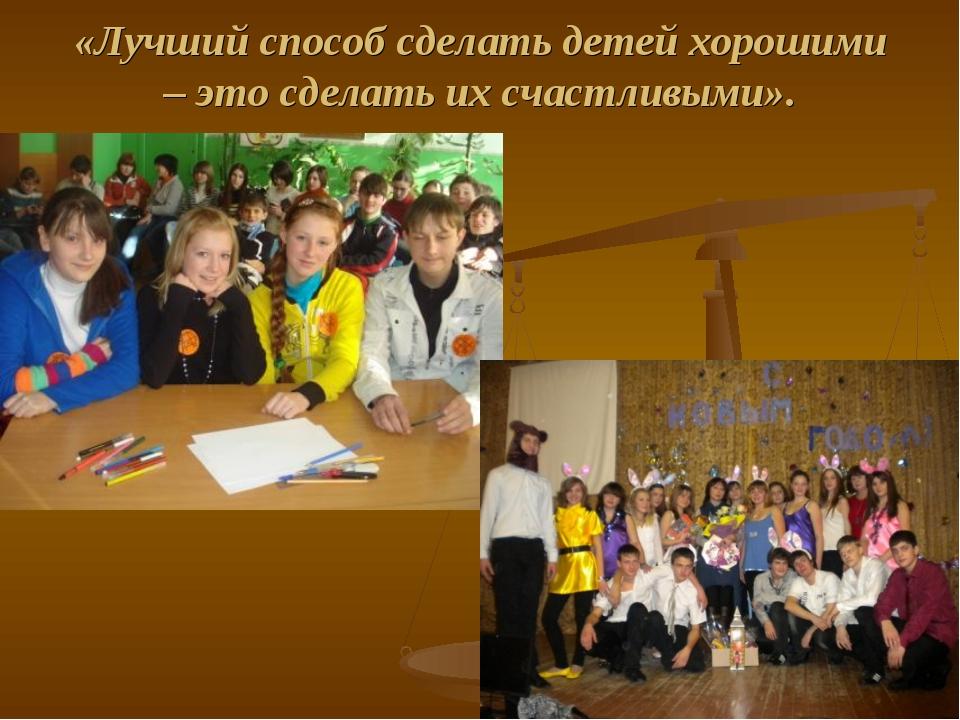 «Лучший способ сделать детей хорошими – это сделать их счастливыми».