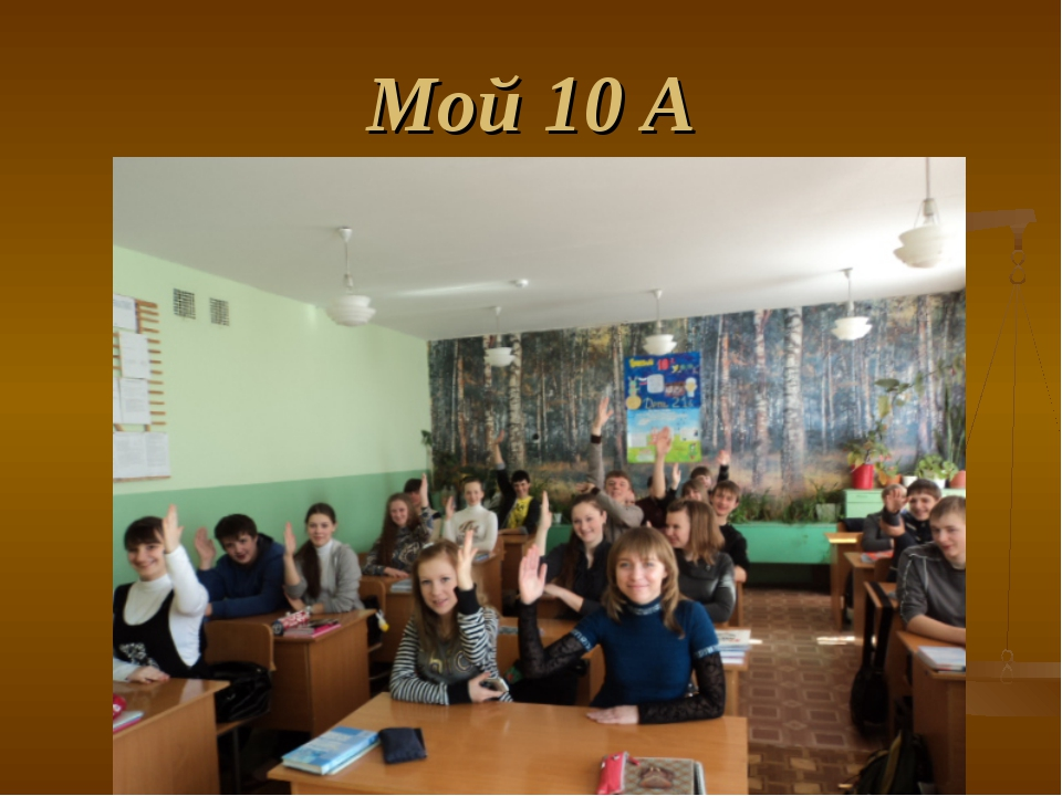 Мой 10 А