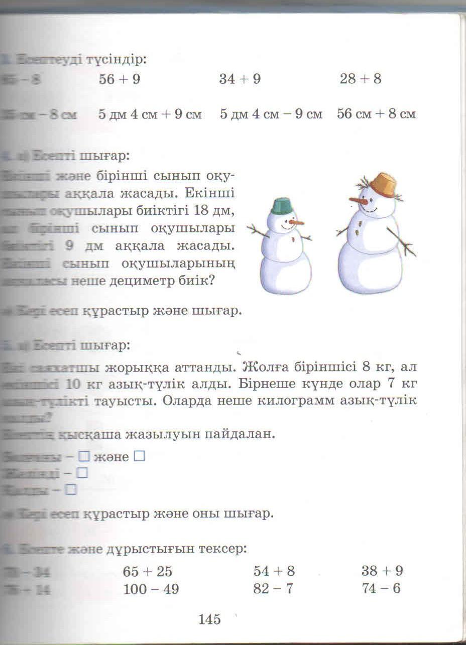 C:\Documents and Settings\user\Рабочий стол\математика1.jpg