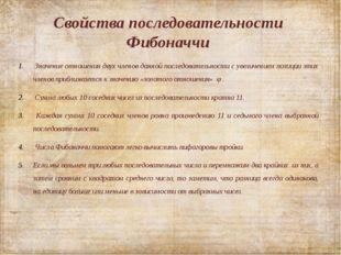 Свойства последовательности Фибоначчи Значение отношения двух членов данной п