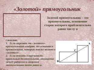 «Золотой» прямоугольник Золотой прямоугольник – это прямоугольник, отношение