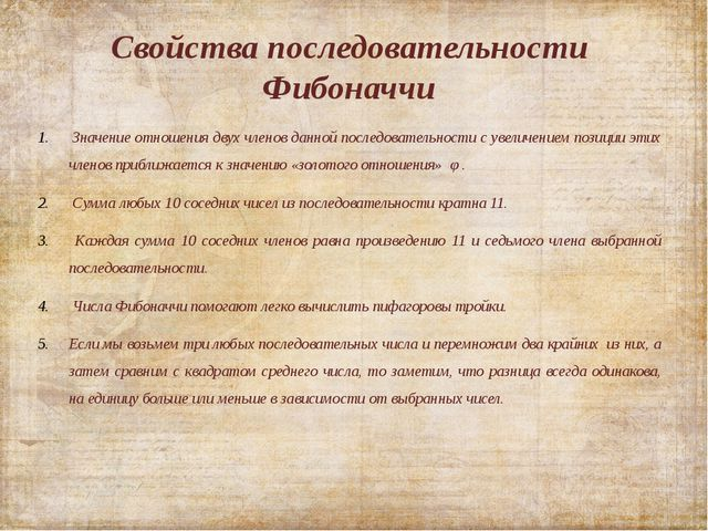Свойства последовательности Фибоначчи Значение отношения двух членов данной п...