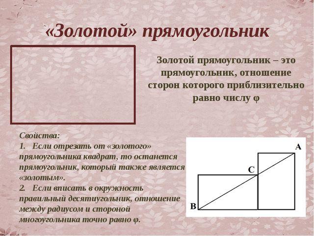 «Золотой» прямоугольник Золотой прямоугольник – это прямоугольник, отношение...