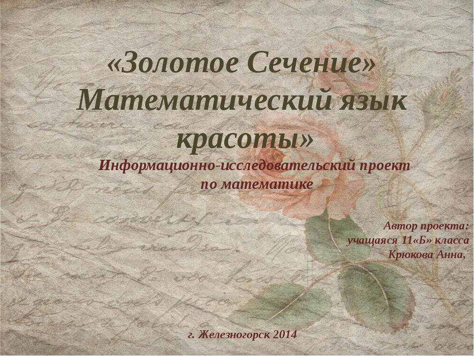 «Золотое Сечение» Математический язык красоты» Автор проекта: учащаяся 11«Б»...