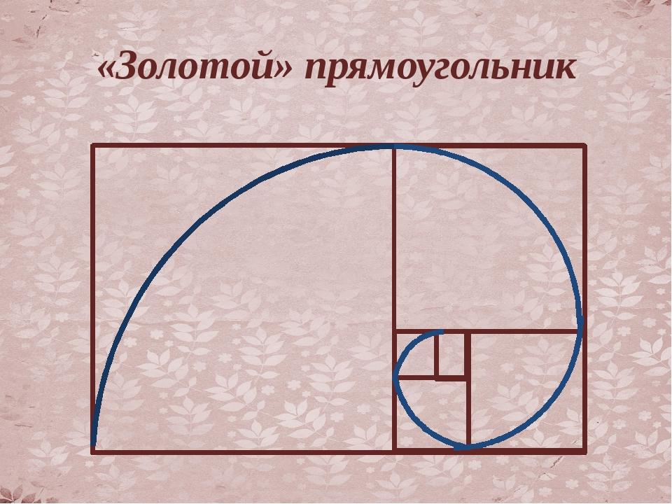 «Золотой» прямоугольник