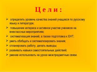 Ц е л и : определить уровень качества знаний учащихся по русскому языку и ли