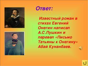 Ответ: Известный роман в стихах Евгений Онегин написал А.С.Пушкин и перевел «