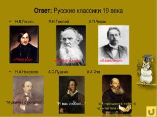 Ответ: Русские классики 19 века Н.В.Гоголь Л.Н.Толстой А.П.Чехов Н.А.Некрасов