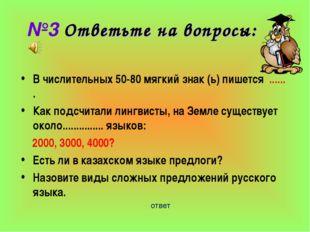 №3 Ответьте на вопросы: В числительных 50-80 мягкий знак (ь) пишется ...... .