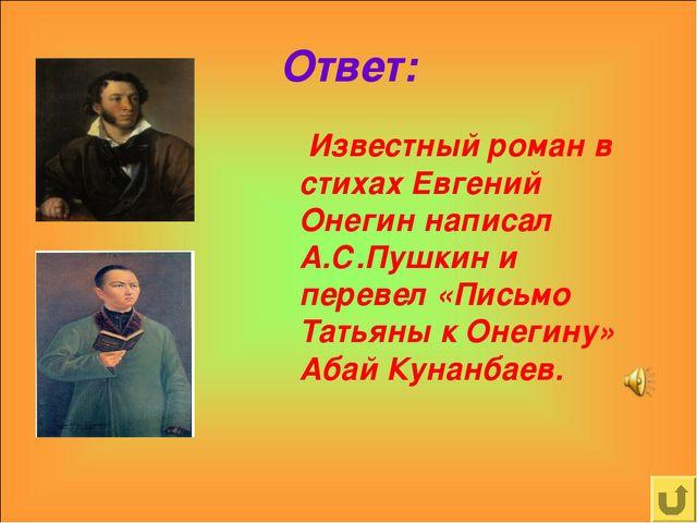 Ответ: Известный роман в стихах Евгений Онегин написал А.С.Пушкин и перевел «...
