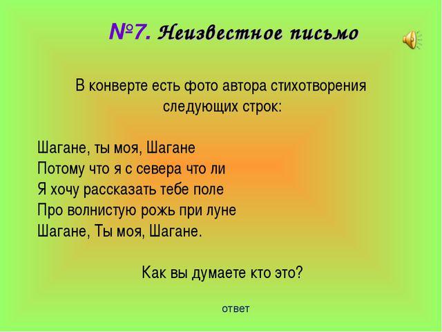 №7. Неизвестное письмо В конверте есть фото автора стихотворения следующих с...