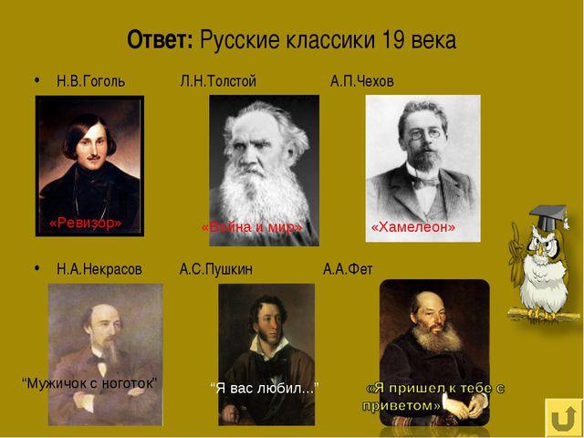 Ответ: Русские классики 19 века Н.В.Гоголь Л.Н.Толстой А.П.Чехов Н.А.Некрасов...