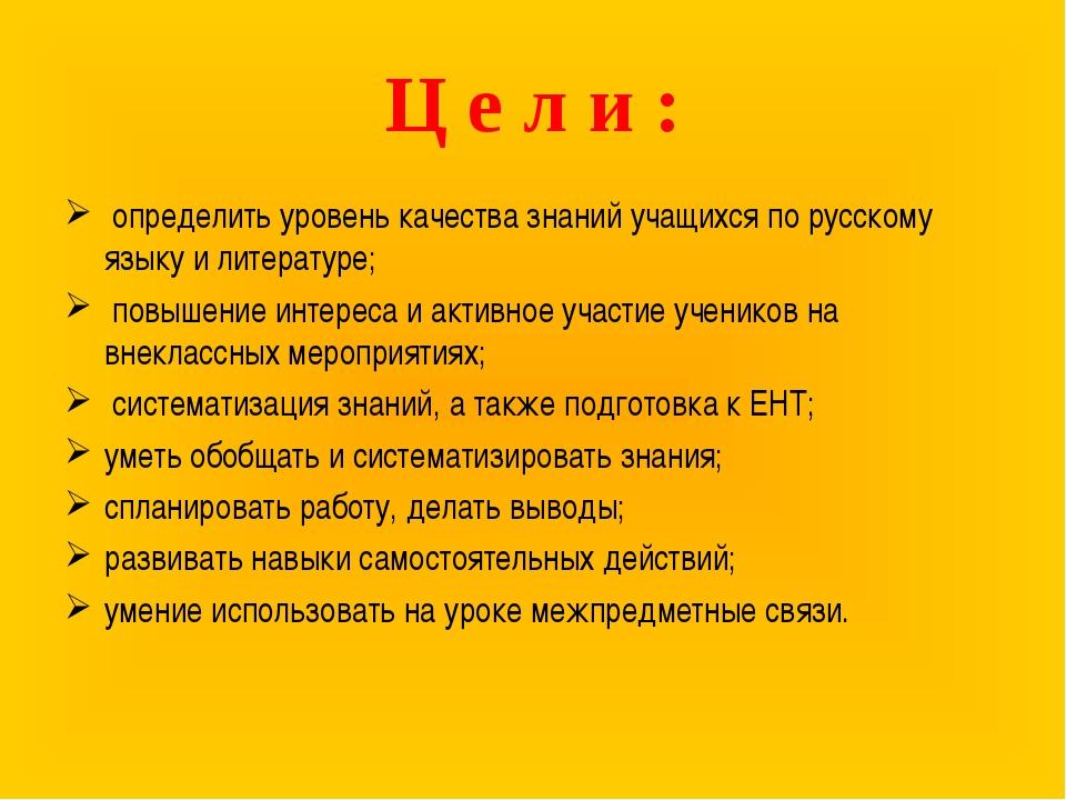 Ц е л и : определить уровень качества знаний учащихся по русскому языку и ли...