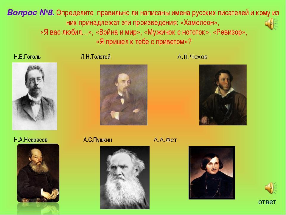 Вопрос №8. Определите правильно ли написаны имена русских писателей и кому из...