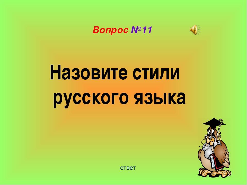 Вопрос №11 Назовите стили русского языка ответ