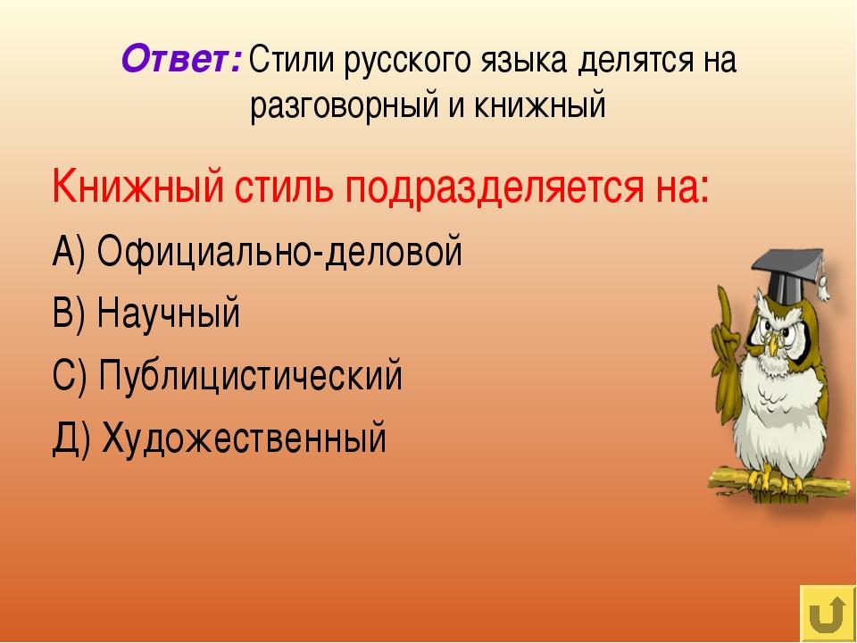 Ответ: Стили русского языка делятся на разговорный и книжный Книжный стиль по...