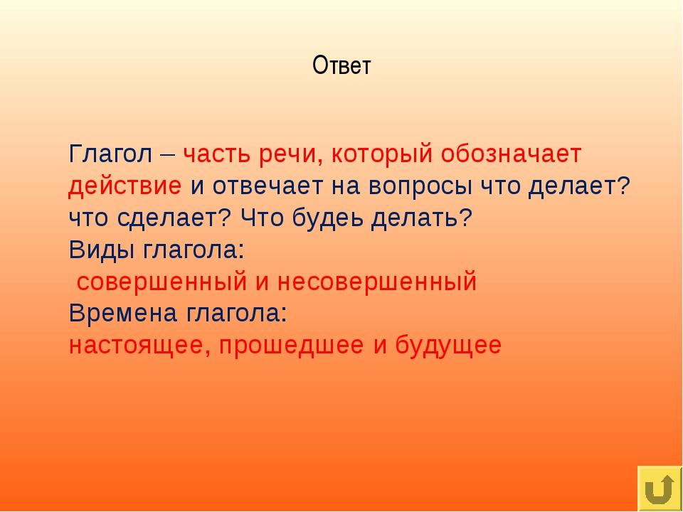 Ответ Глагол – часть речи, который обозначает действие и отвечает на вопросы...