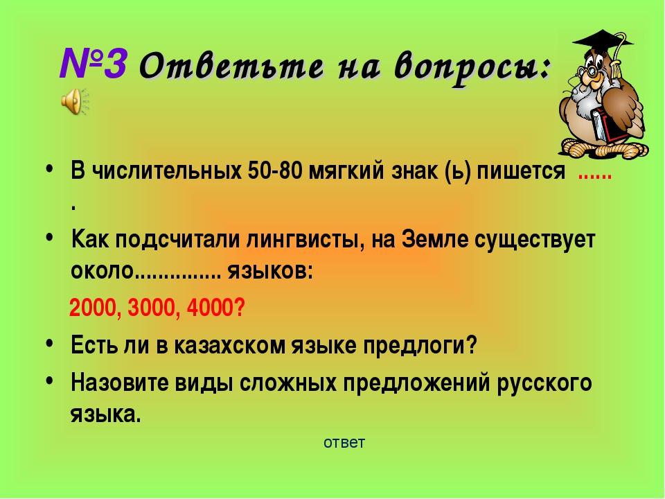 №3 Ответьте на вопросы: В числительных 50-80 мягкий знак (ь) пишется ...... ....