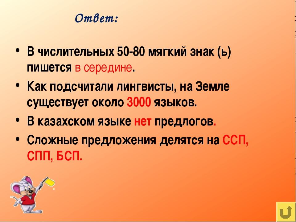 В числительных 50-80 мягкий знак (ь) пишется в середине. Как подсчитали лингв...