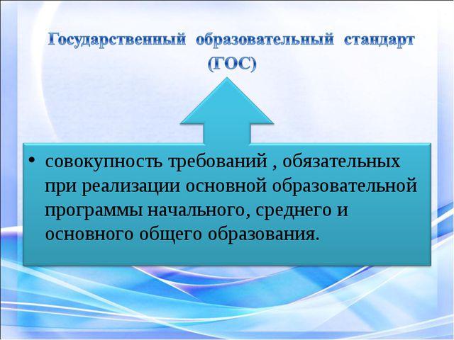 совокупность требований , обязательных при реализации основной образовательно...