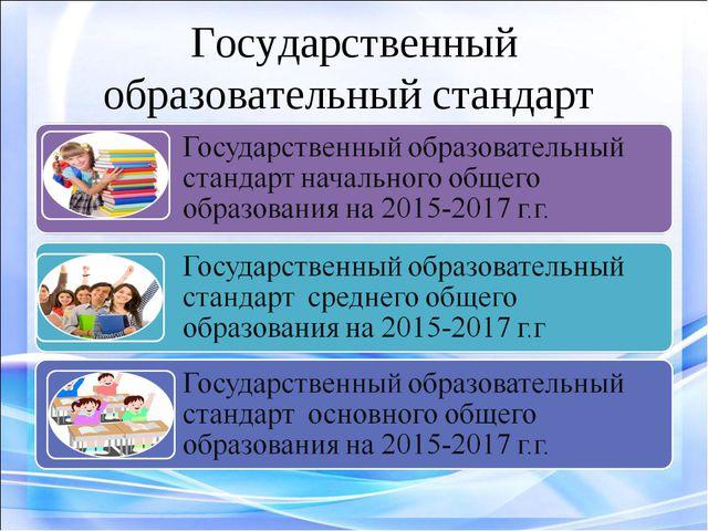 Государственный образовательный стандарт