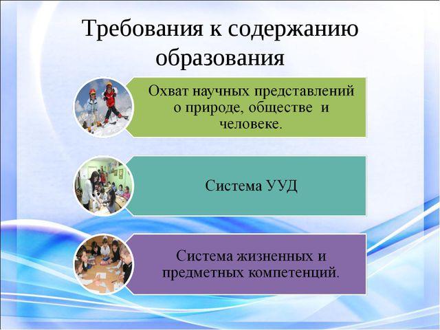 Требования к содержанию образования