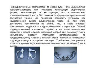Поднадкостничные имплантаты, по своей сути – это цельнолитые кобальто-хромовы