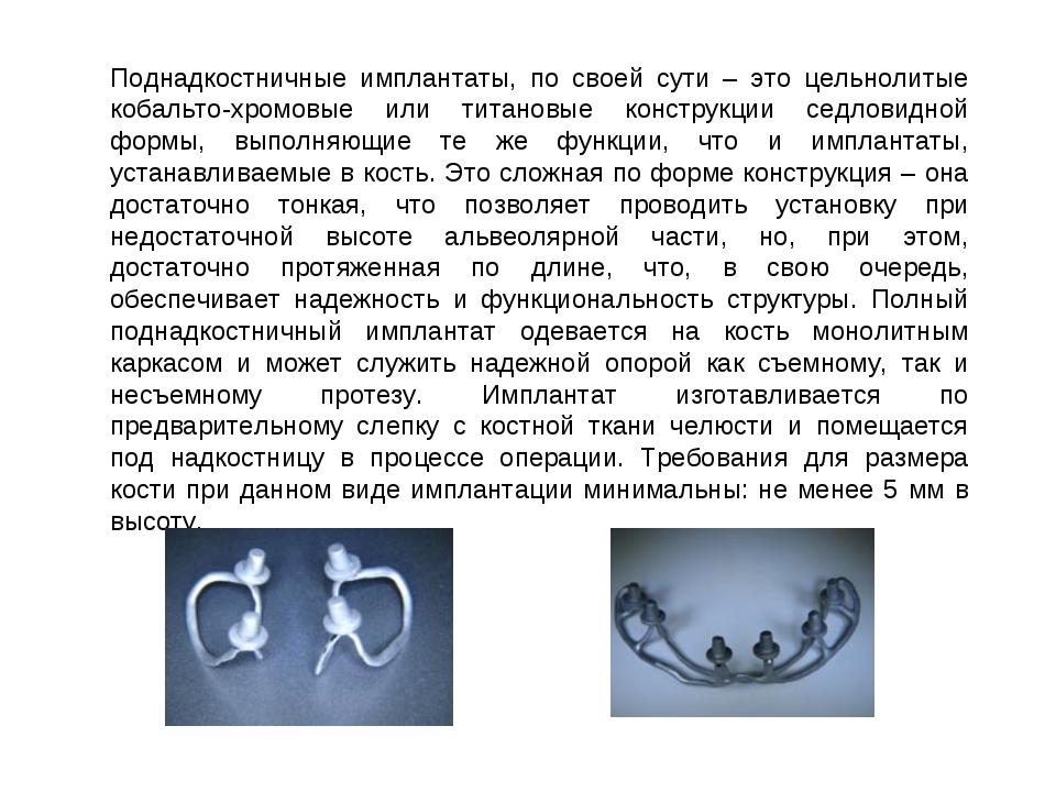 Поднадкостничные имплантаты, по своей сути – это цельнолитые кобальто-хромовы...