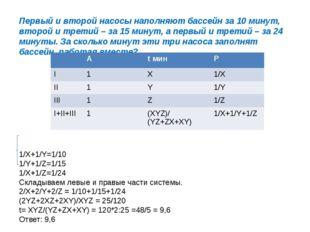 Первый и второй насосы наполняют бассейн за 10 минут, второй и третий – за 15