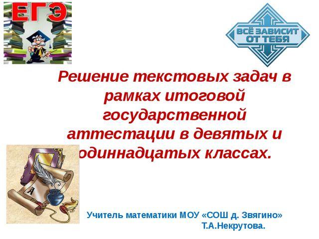 Решение текстовых задач в рамках итоговой государственной аттестации в девяты...