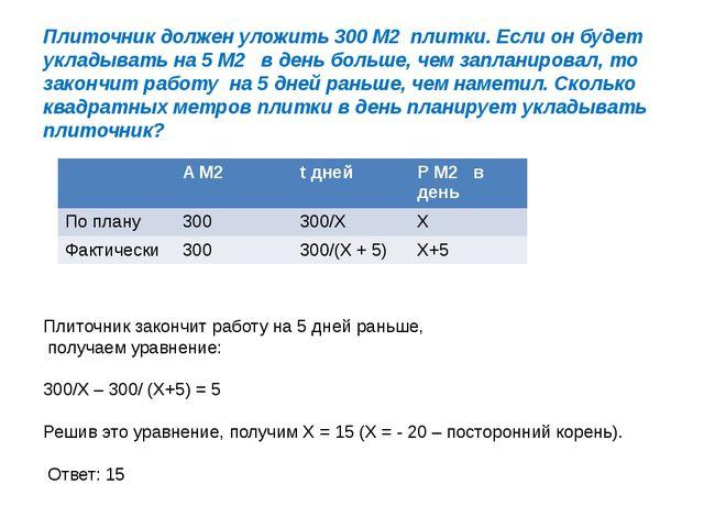 Плиточник должен уложить 300 М2 плитки. Если он будет укладывать на 5 М2 в де...