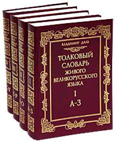 C:\Users\Таня\Desktop\slovar-meditsinskiy-paranoik-4925-large.jpg