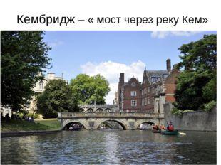 Кембридж – « мост через реку Кем»
