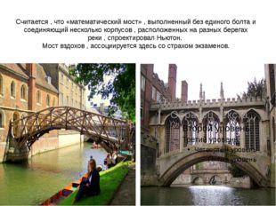 Считается , что «математический мост» , выполненный без единого болта и соеди