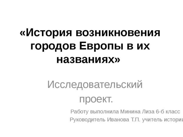«История возникновения городов Европы в их названиях» Исследовательский проек...
