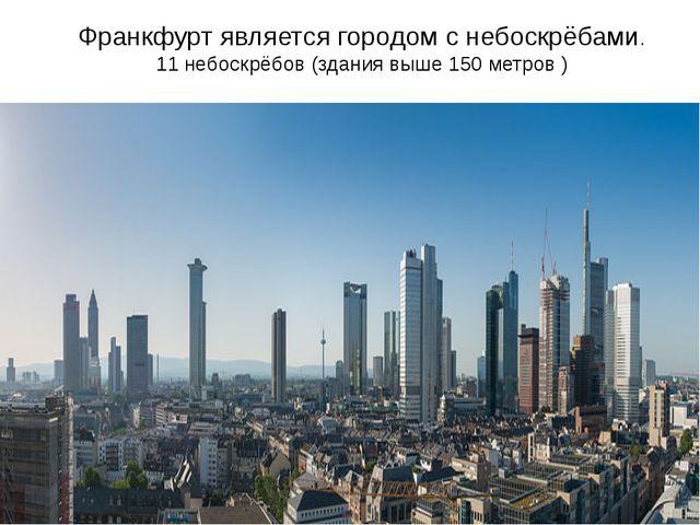 Франкфурт является городом с небоскрёбами. 11 небоскрёбов (здания выше 150 ме...