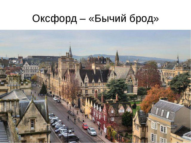 Оксфорд – «Бычий брод»