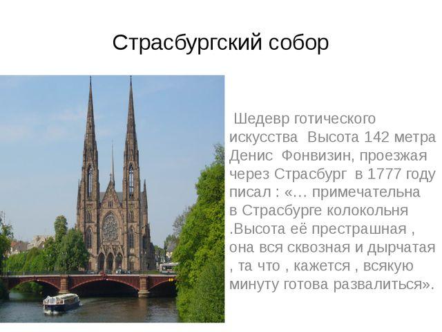 Страсбургский собор Шедевр готического искусства Высота 142 метра Денис Фонви...