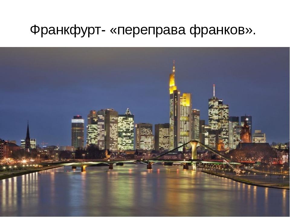 Франкфурт- «переправа франков».