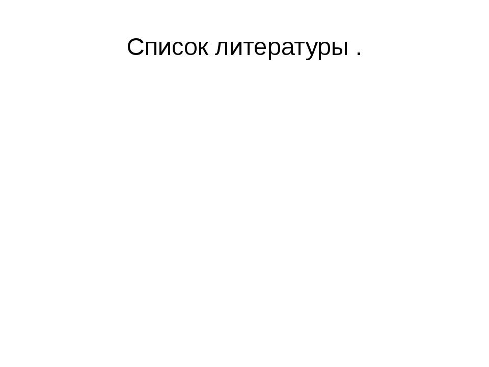Список литературы .