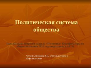 Политическая система общества Презентация вопросов раздела «Политика» Кодифик