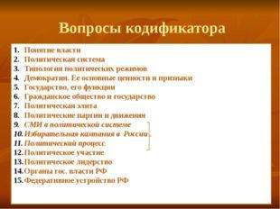 Вопросы кодификатора Понятие власти Политическая система Типология политическ