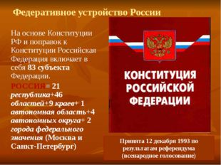 Федеративное устройство России На основе Конституции РФ и поправок к Конститу