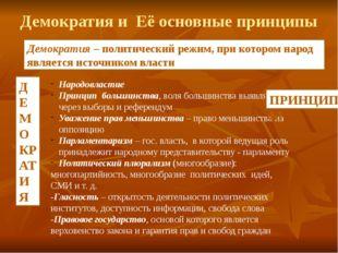 Демократия и Её основные принципы ДЕМОКРАТИЯ Демократия – политический режим,