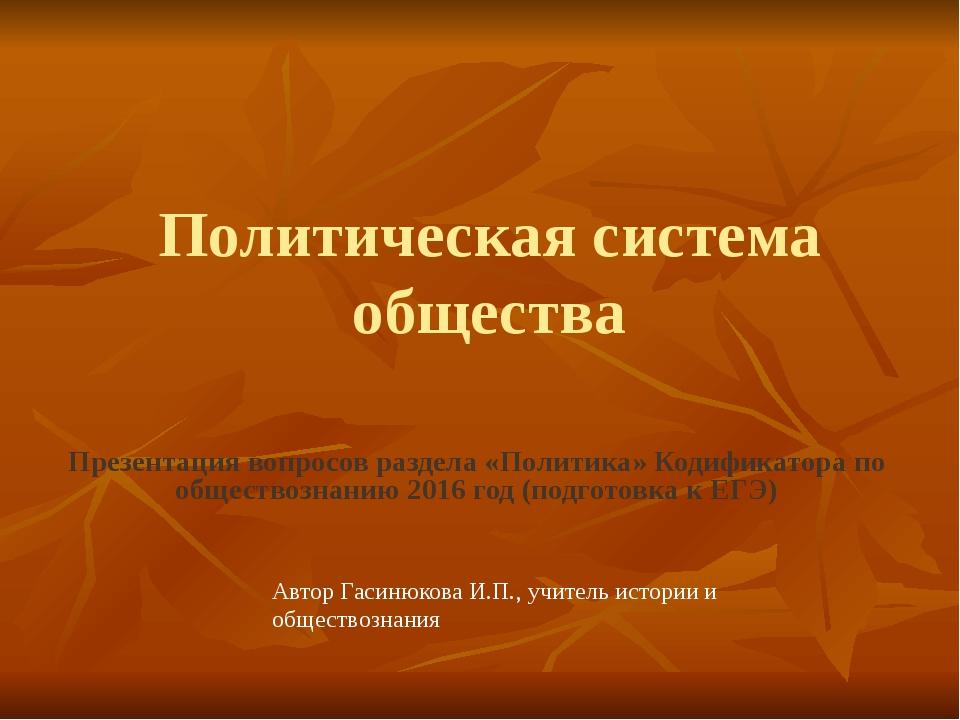Политическая система общества Презентация вопросов раздела «Политика» Кодифик...
