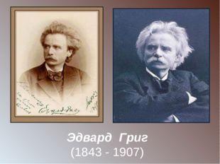 Эдвард Григ (1843 - 1907)