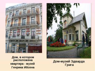 Дом, в котором расположена квартира - музей Генрика Ибсена Дом-музей Эдварда